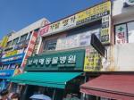 2017타경104416 - 서울중앙 [근린시설] 서울특별시 관악구  보라매로 2 - 대한법률부동산연구소