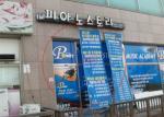 2017타경528 - 평택지원 [근린상가] 경기도 평택시 안중읍 안현로서8길 57, 1층181호 (붐붐프라자) - 부동산미래