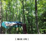 2018타경8620 - 대전지법 [전] 대전광역시 동구 가오동  9-2 - 부동산미래