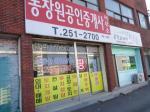 2017타경14846 - 창원지법 [아파트상가] 경상남도 창원시 의창구 동읍 의창대로 840-4, 1층105호 (한진상가아파트) - (주)원앤원플러스부동산중개법인