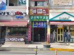 2018타경3975 - 군산지원 [아파트상가] 전라북도 군산시  의료원로 159, 상가동 지하층2호 (나운동,신일아파트) - 부동산미래